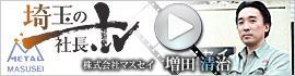 埼玉の社長.TV 株式会社マスセイ 増田 清治